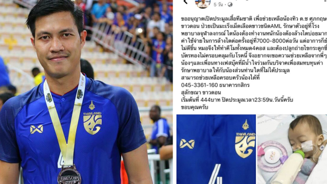 Bi hài tuyển thủ Thái Lan bị lừa đăng tải tin giả, kêu gọi quyên góp tiền rồi bị tấn công trên mạng xã hội