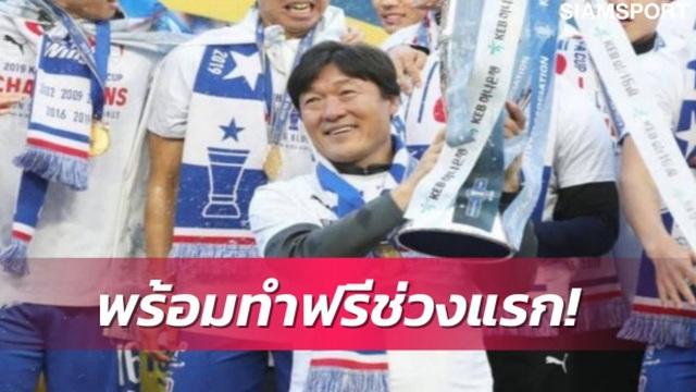 Nóng: HLV Hàn Quốc tuyên bố sẵn sàng dẫn dắt tuyển Thái Lan