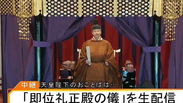 Những hình ảnh trong lễ đăng quang của Nhật hoàng Naruhito